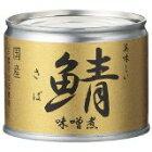 伊藤食品美味しい鯖味噌煮190g(24缶入×1ケース)