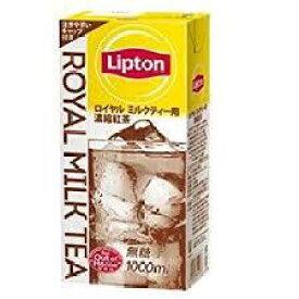 リプトン ロイヤルミルクティ用濃縮紅茶 1000ml紙パック(無糖) 【★5,500円以上送料無料】