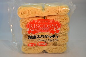 リスコッサ 冷凍スパゲッティ1.6mm 220gX5食入り(冷凍) パスタ 冷凍食品 業務用