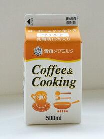 雪印メグミルク コーヒー&クッキングマイルド(乳脂肪15%入り) 500ml