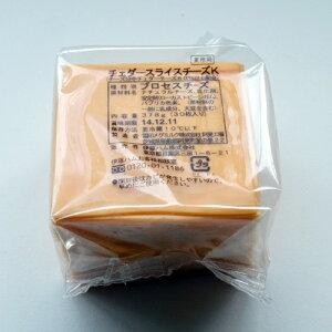 業務用チェダースライスチーズ 30枚入り (冷蔵)