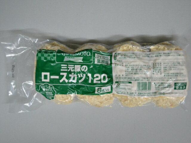 味の素 三元豚のロースカツ120 120gX8枚(冷凍)