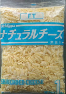 中沢乳業 ナチュラルチーズFT 加熱用 1kg(冷蔵) シュレッドチーズ 業務用 チーズ