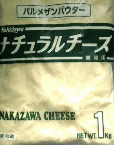 中沢乳業 パルメザンチーズパウダー 1kg(冷蔵) 業務用 チーズ