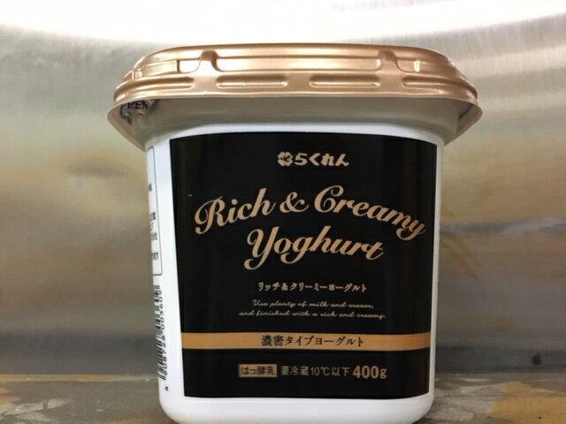 らくれん リッチ&クリーミーヨーグルト 400g(冷蔵)