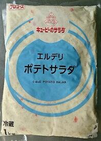 キューピー エルデリポテトサラダ 1kg (冷蔵)