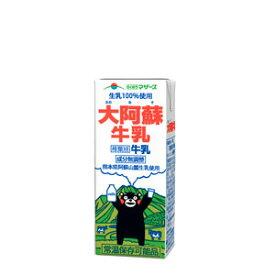 【送料無料】らくのうマザーズ 大阿蘇牛乳 200ml紙パックX 24本 常温 牛乳 ロングライフ
