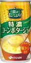 伊藤園 特濃コーンポタージュ 185g缶(30本入×1ケース)