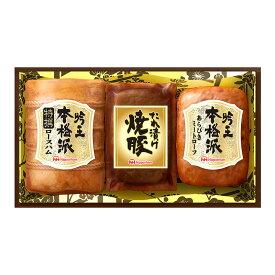 日本ハム ギフト 本格派 吟王 ハムセット FS-403 内祝 結婚内祝 お返し 御礼 御祝 プレゼント 送料無料