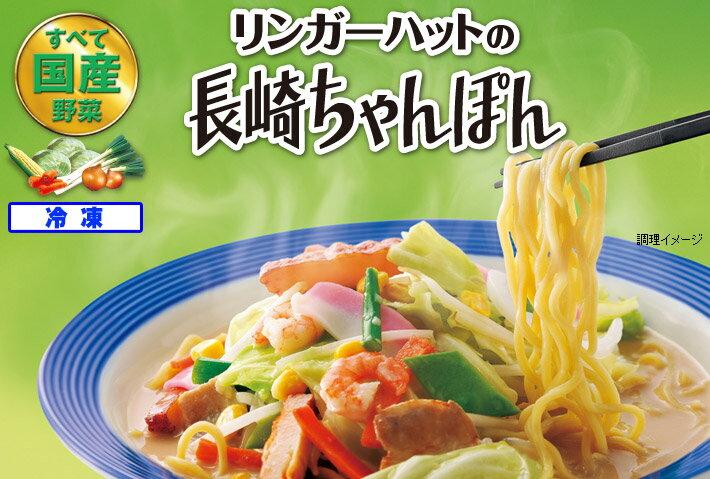 【送料無料】【8食具材付】リンガーハット 長崎ちゃんぽん 8食(4食×2セット)(冷凍)