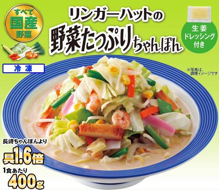 【送料無料】【6食具材付】リンガーハット 野菜たっぷりちゃんぽん 6食(3食×2セット)(冷凍)