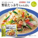 【送料無料】【6食具材付】リンガーハット 野菜たっぷりちゃんぽん 6食(冷凍)【※のし不可】