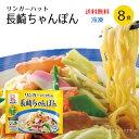 【送料無料】【8食具材付】リンガーハット 長崎ちゃんぽん 8食(冷凍)【※のし不可】
