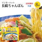 リンガーハット長崎ちゃんぽん8食(冷凍)