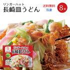 リンガーハット長崎皿うどん8食(4食×2セット)(冷凍)