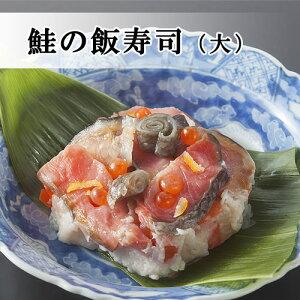 【鮭の飯寿司 大(1kg)】:きっかわ 鮭 塩引鮭 塩引き鮭 村上 村上鮭 飯寿司 馴れ寿司 馴れすし 麹 米麹 発酵食 発酵食品 冬