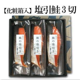 ポイント2倍【塩引鮭 3切化粧箱入】: 塩引き鮭 村上 村上鮭 村上市 鮭 ギフト 父の日 贈り物