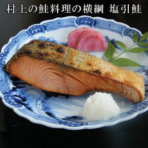【塩引鮭 1切】: 塩引き鮭 村上 村上鮭 村上市 鮭