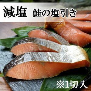 """【""""減塩"""" 鮭の塩引き1切】: 塩引鮭 塩引き鮭 村上 村上鮭 村上市 鮭 減塩"""