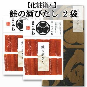 【鮭の酒びたし 2袋化粧箱入】: 鮭 村上市 村上鮭 高級品 ぜいたく珍味 おつまみ 酒のあて ギフト