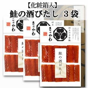 【鮭の酒びたし 3袋化粧箱入】: 鮭 村上市 村上鮭 高級品 ぜいたく珍味 おつまみ 酒のあて ギフト
