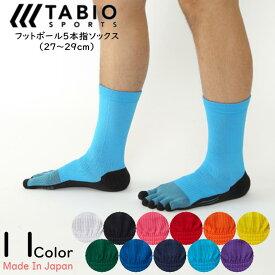 タビオ Tabio Sports サッカー 5本指ソックス サッカーストッキング フットボール タビオスポーツ 靴下 くつ下 メンズ フットサル 27cm 〜 29cm Lサイズ 072141014