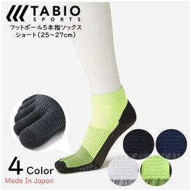 ●○ タビオ / tabio ○● サッカー 5本指 ショートソックス フットボール サッカーストッキング