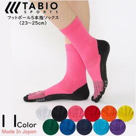 タビオ Tabio Sports サッカー 5本指ソックス サッカーストッキング フットボール タビオスポーツ 靴下 くつ下 メンズ フットサル 23cm 〜 25cm Sサイズ 071140014