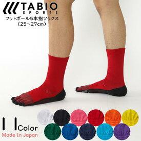 タビオスポーツ Tabio Sports サッカー 5本指ソックス サッカーストッキング フットボール 靴下 くつ下 メンズ フットサル 25cm 〜 27cm Mサイズ 072140014
