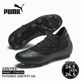 【送料無料】【 PUMA / プーマ 】 フューチャー 5.2 NETFIT HG プーマブラック サッカースパイク105793 02