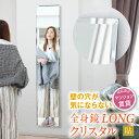 鏡 全身150cm 貼る 壁掛け おしゃれ ミラー 賃貸 玄関 姿見 階段 スリム 貼れる トイレ ノンフレーム おしゃれ シンプ…