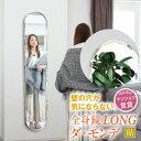 鏡 おしゃれ 全身 壁掛け 150cm 貼る ミラー 全身鏡 賃貸 玄関 姿見 スリム 貼れる トイレ 洗面 ノンフレーム シンプ…