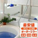 鏡 お風呂 浴室 交換 オーダーミラー オーダー ミラー 洗面 壁掛け 全身 姿見 大型 サイズ オーダー メイド 特注 見積…