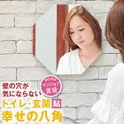 鏡壁掛け八角形ミラー玄関リビング簡単取付化粧メイク低価格安い手軽