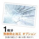 鏡 ミラー 飛び散らない 安全 安心 地震対策 防災 業務用 プロ 専用 施設 テープ加工 【 姿見セット用 飛散防止加工 】