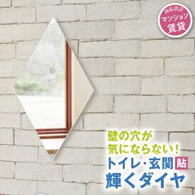 鏡 壁掛け 風水 縁起 貼る トイレ ミラー ダイヤ ひし形 菱形 賃貸 玄関 貼れる 一人暮らし 洗面 洗面鏡 クローゼット メイク 化粧 ノンフレーム オシャレ かわいい シンプル かがみのかたち ダイヤ 24×39cm
