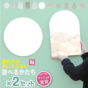 鏡壁掛け卓上ミラー玄関リビング簡単取付簡単化粧簡単DIYかわいい北欧風北欧丸低価格安い手軽子供部屋【かがみのカタチラウンド】