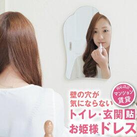 ドレッサー 壁掛け 鏡 女優 ミラー 姫系 姫 トイレ 壁 貼る 貼れる 壁掛け アンティーク ロココ 25×37cm かがみのかたち ドレス