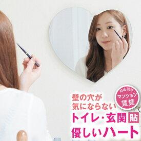 一人暮らし ハート 貼る 鏡 壁掛け おしゃれ かわいい 貼れる ミラー 賃貸 ノンフレーム デザイン かたち ハート