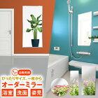 サイズオーダーミラー丸四角特注玄関リビング浴室洗面