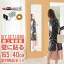 鏡 壁掛け 全身 ミラー 貼る 大型 DIY おしゃれ 壁 玄関 大きい 細い 貼る鏡 新築 ウォールミラー 薄型 シンプル クロ…
