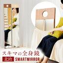 鏡 ミラー 全身鏡 全身ミラー 壁掛ミラー スリム 北欧 玄関鏡 送料無料 ナチュラル シンプル おしゃれ 木製 持ち運び…