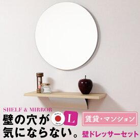 鏡 トイレ 壁掛け 貼る ドレッサー 棚 ウォールミラー 丸 シェルフ 一人暮らし 玄関 賃貸 ミラー ラウンド 丸型 おしゃれ 賃貸 玄関 貼れる 洗面 洗面鏡 クローゼット 棚板 北欧 DIY ノンフレーム かわいい 【 かがみのかたち シェルフセットL 】35×35cm 27×39cm