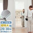 鏡 全身 壁掛け ダンス ミラー 貼る 大型 DIY おしゃれ 玄関 特大 貼る鏡 大きい 新築 ウォールミラー ノンフレーム …