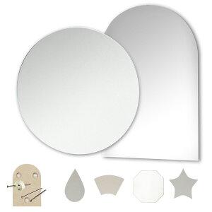 貼る鏡壁掛けミラートイレ貼れる賃貸アパートマンション壁洗面洗面鏡玄関寝室北欧メイク化粧DIYおしゃれオシャレかわいいデザインデザインミラーカフェ送料無料ギフトラウンド丸ディスプレイ2枚セット