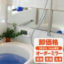 鏡 お風呂 浴室 交換 オーダーミラー オーダー ミラー 洗面 壁掛け 全身 姿見 大型 サイズ オーダー 大掃除 新生活 特…