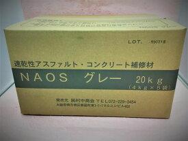 速乾性アスファルト・コンクリート補修材NAOS(ナオス) 20kg(4kg×5袋)
