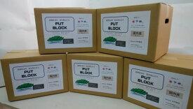 耐候性3年 防災用土のうPUT BLOCK【プットブロック】グリーン おまとめ5箱合計20個(5kg×4個入り)×5箱
