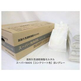 高耐久性速乾樹脂モルタルスーパーNAOS(ナオス)【コンクリート色(淡いグレー)】19.2kg(4.8kg×4セット)