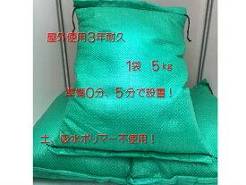 耐候性3年 防災用土のうPUT BLOCK【プットブロック】グリーン5kg×4個入り